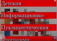 Передача  «Детский видеоканал»