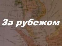 Передача  «За рубежом»