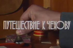 Передача  «Путешествие к Чехову»