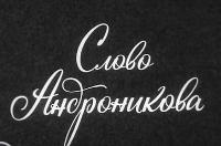 Передача  «Слово Андроникова»