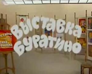 Выставка Буратино