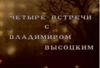 Четыре встречи с Владимиром Высоцким