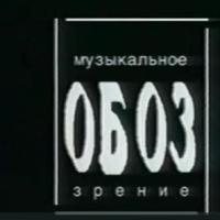 МузОбоз