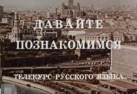 Передача  «Давайте познакомимся. Телекурс русского языка»