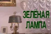 Передача  «Зеленая лампа»